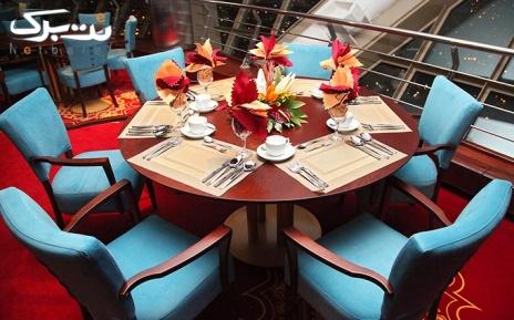 ناهار روز دوشنبه 7اسفندماه رستوران گردان برج میلاد