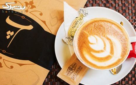 کافه م.پ با منو غذا اصلی و پنینی و چاپاتا