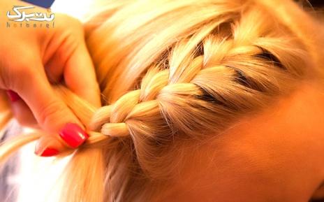 بافت مو تلی در آرایشگاه شمیم