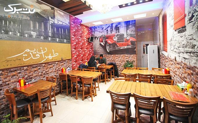 فست فود پایتخت با منوی باز غذاهای متنوع